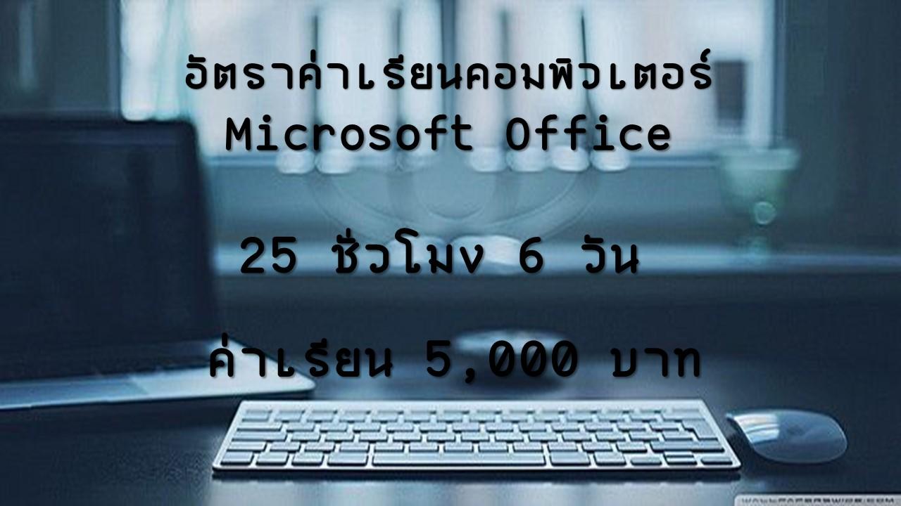 อัตราค่าเรียนคอมพิวเตอร์ 2564
